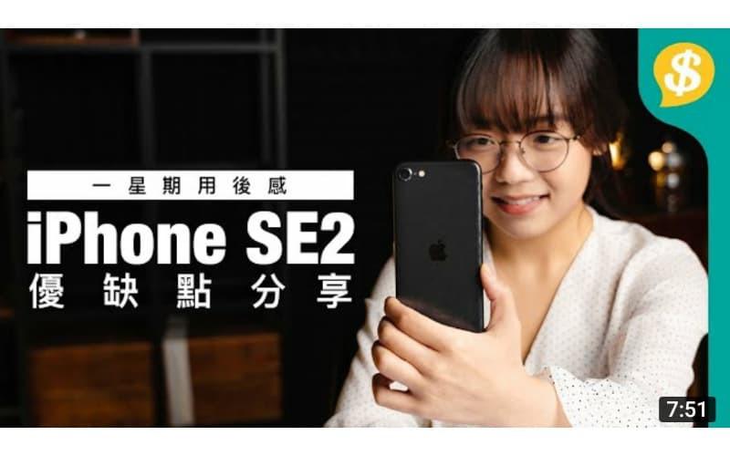 一星期用後感 iPhone SE2 優缺點分享!機身、熒幕、鏡頭、效能、電量