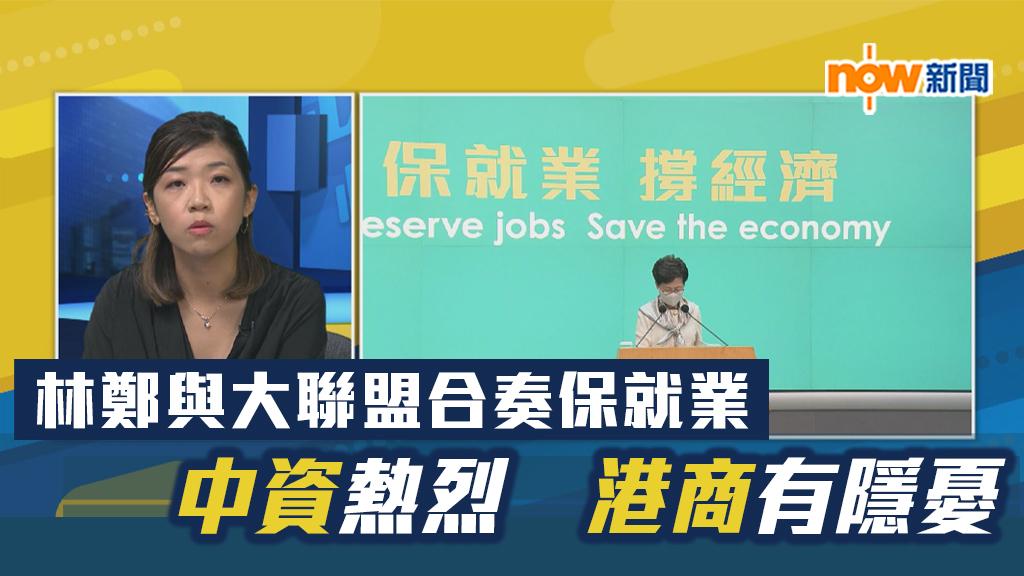 【政情】林鄭與大聯盟合奏保就業 中資熱烈 港商有隱憂