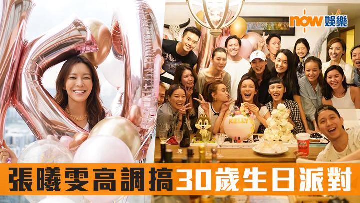 【生日大晒】張曦雯高調搞30歲生日派對 廿人群聚全部無戴罩