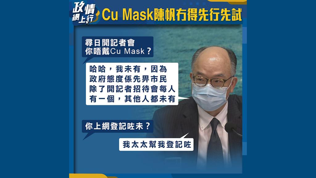 【政情網上行】Cu Mask陳帆冇得先行先試