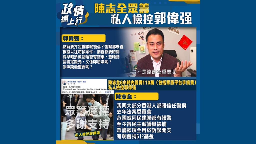 【政情網上行】陳志全眾籌私人檢控郭偉强
