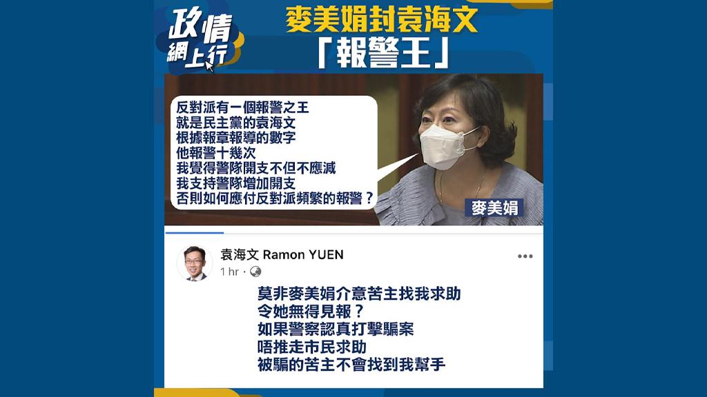 【政情網上行】麥美娟封袁海文「報警王」