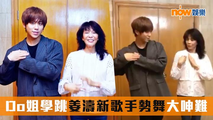 【群星齊跳】姜濤教Do姐跳新歌手勢舞 Do姐大呻:原來好難㗎