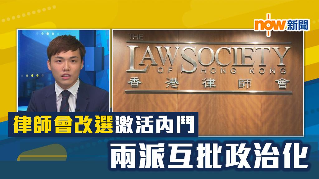 【政情】律師會改選激活內鬥 兩派互批政治化