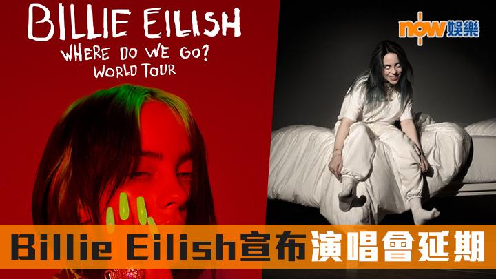 「超級新人」Billie Eilish 宣布世巡延期 香港亞博8月場無望