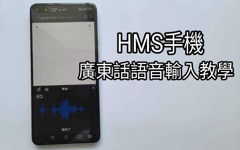 【HMS 使用小貼士】如何在 HMS 手機上使用廣東話語音輸入法?
