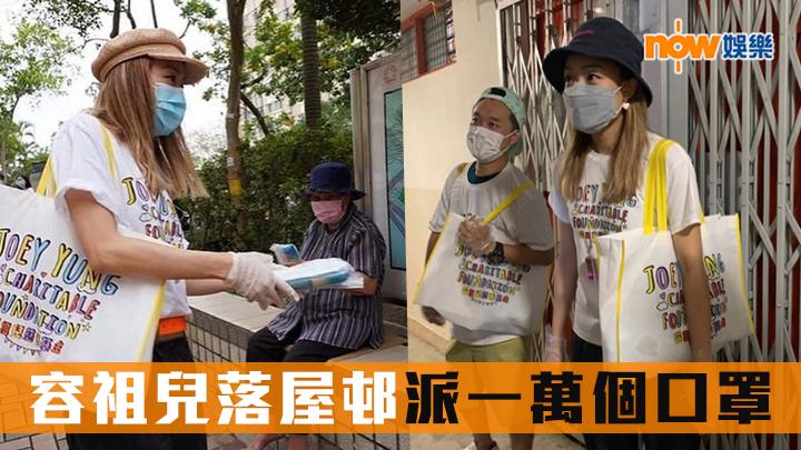 【新型肺炎】疫情期間工作全停 容祖兒到屋邨派一萬個口罩