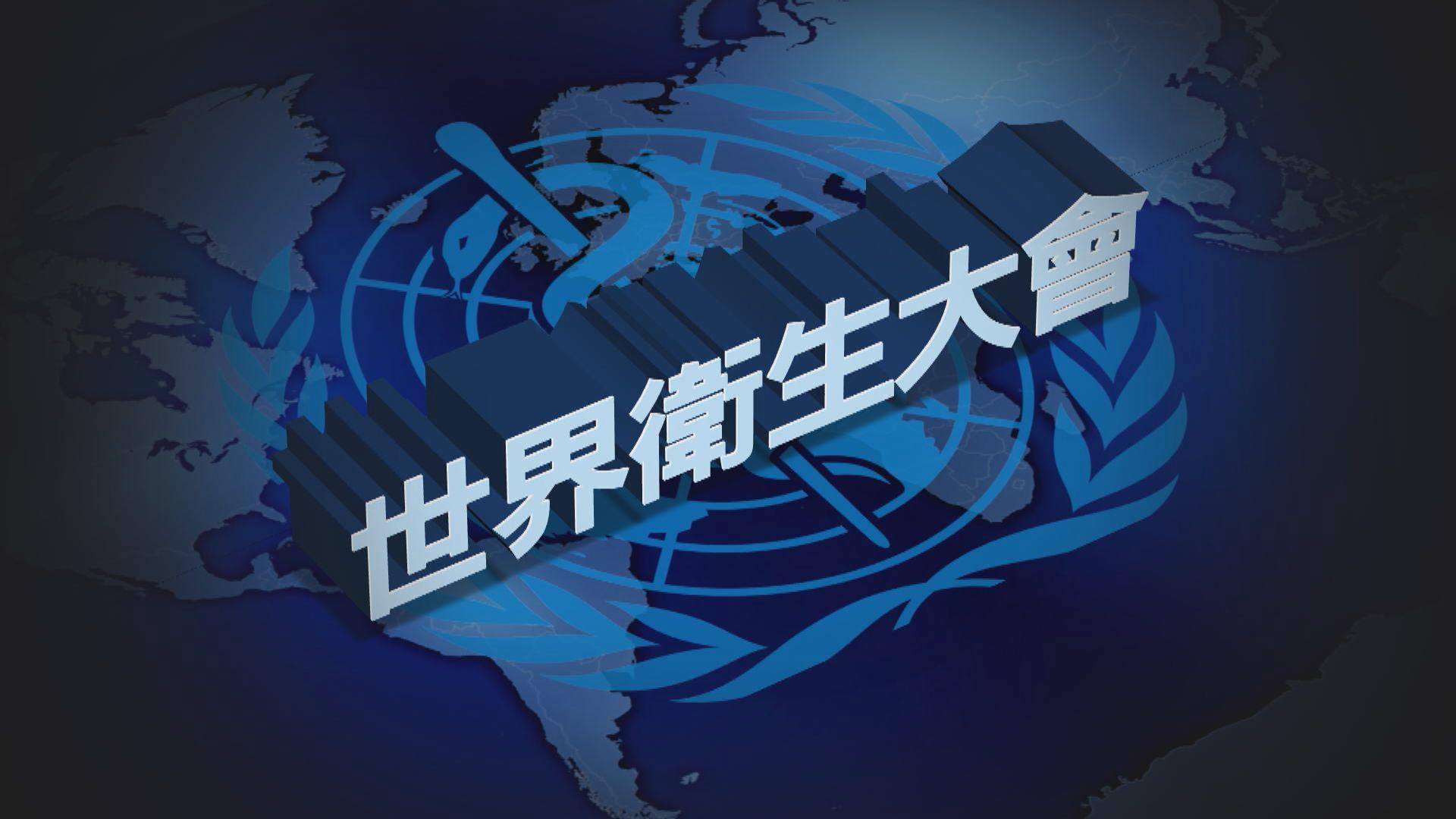 【新聞智庫】世界衛生大會與世衛