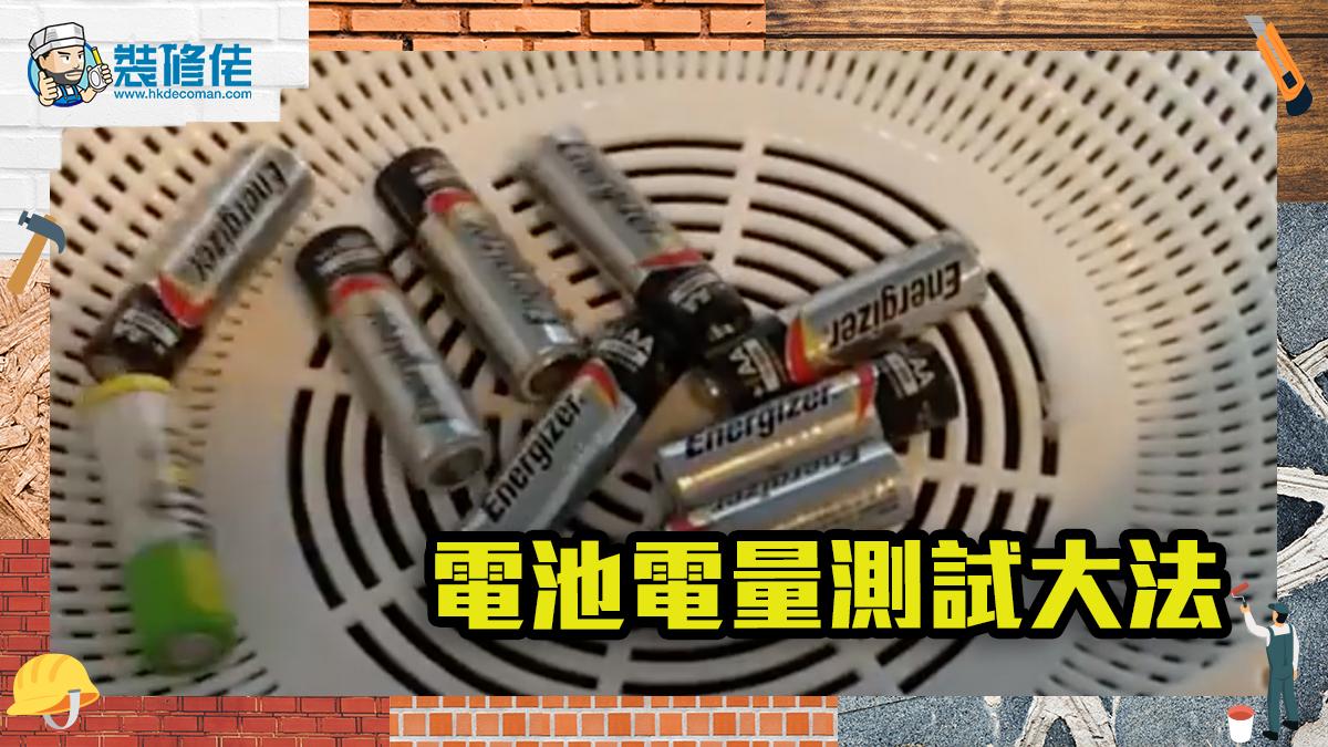 〈好Life〉【裝修學院】電池電量測試大法