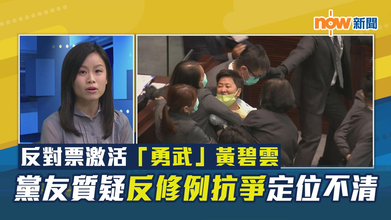 【政情】反對票激活「勇武」黃碧雲 黨友質疑反修例抗爭定位不清