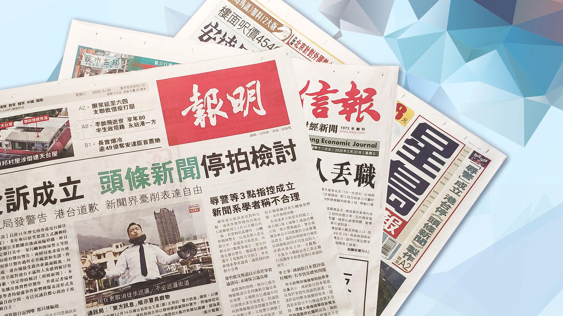 【報章A1速覽】投訴成立 《頭條新聞》停拍檢討 新聞界憂削表達自由;失業率5.2%十年高 20萬人丟職