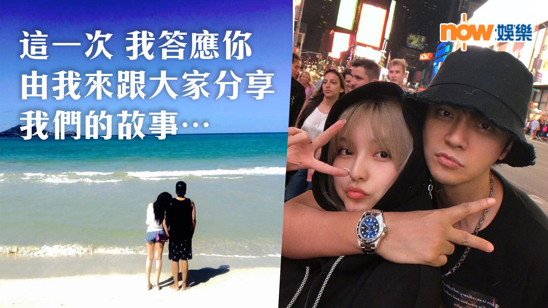【520懺悔】羅志祥撰7千字長文謝罪周揚青 公開拍拖舊照憶9年情