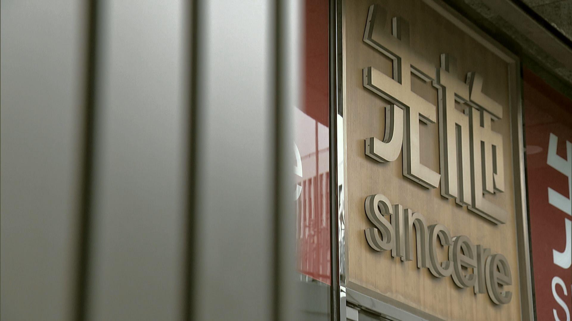 【即日焦點】邱騰華:港台就《頭條新聞》裁決道歉是必須 節目製作須遵約章;易手、賣盤、私有化 港資老牌零售商步入末路?