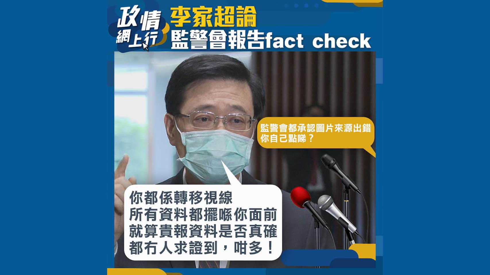 【政情網上行】李家超論監警會報告Fact Check