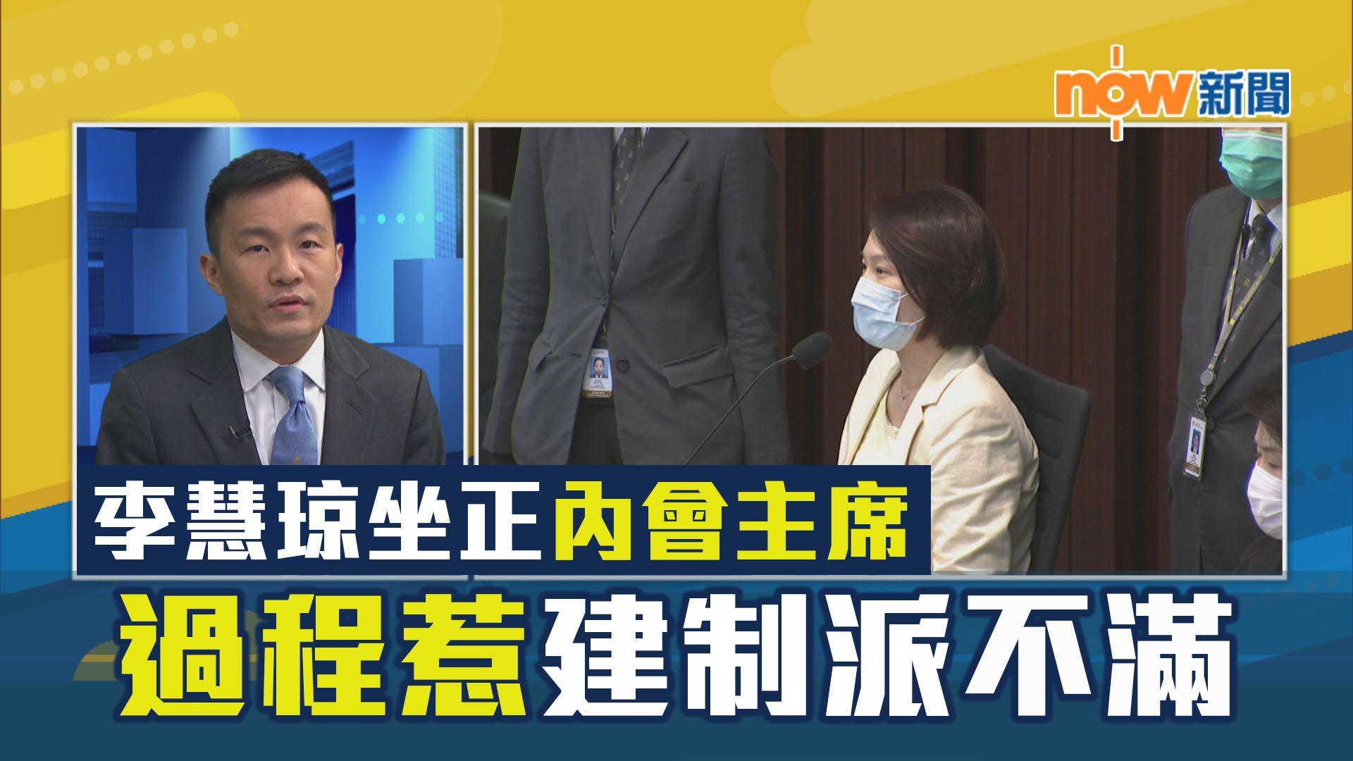 【政情】李慧琼坐正內會主席 過程惹建制派不滿