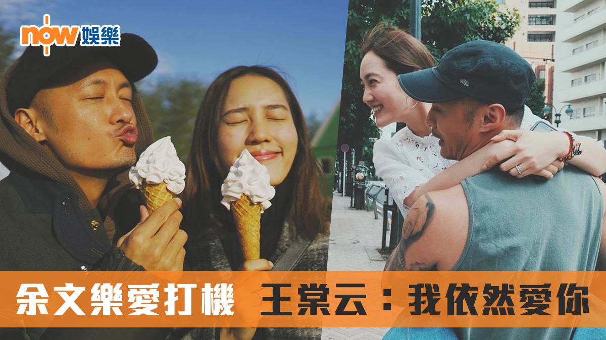 余文樂愛打機唔理老婆?王棠云:我依然愛你