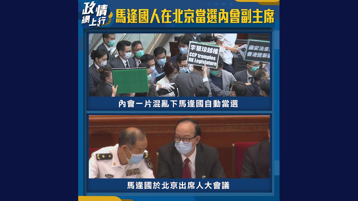 【政情網上行】馬逢國人在北京當選內會副主席