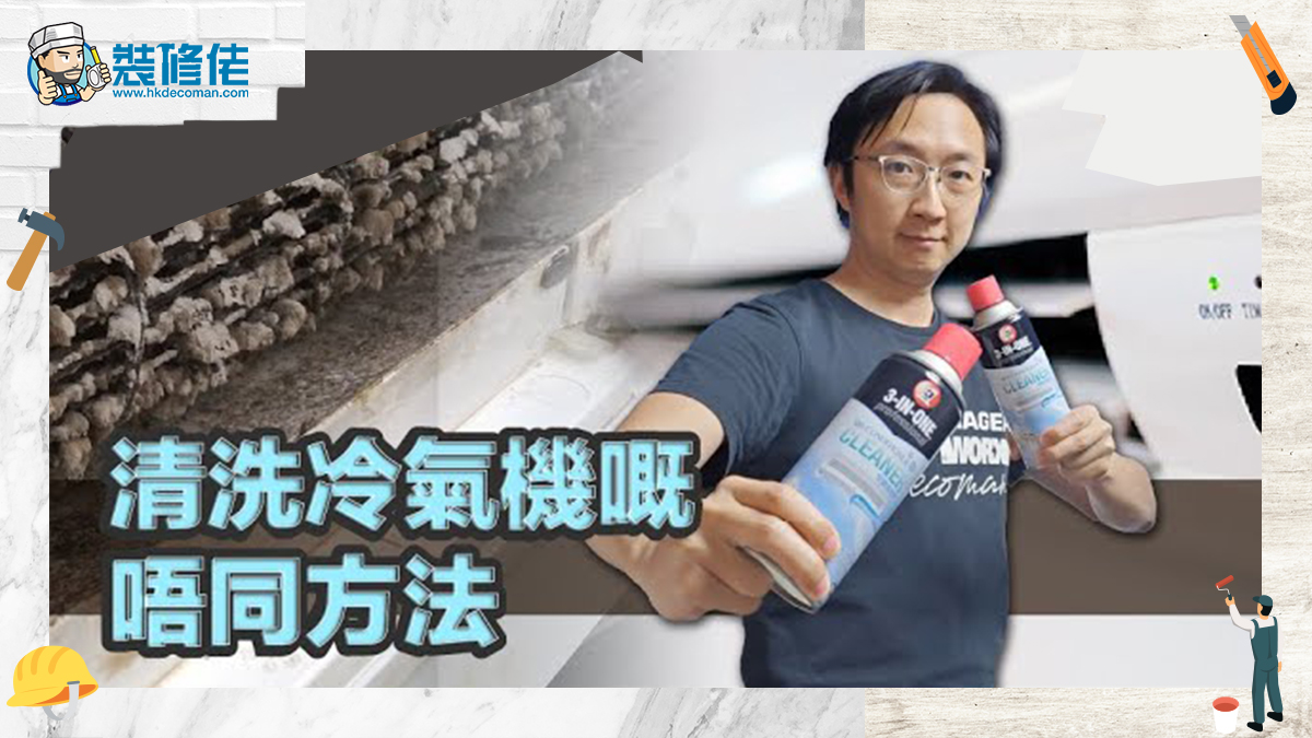 〈好Life〉冷氣暗藏致敏原?清洗冷氣機的不同方法