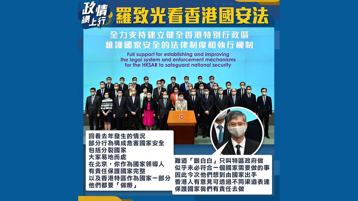 【政情網上行】羅致光看香港國安法