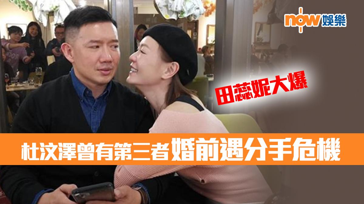 田蕊妮爆杜汶澤曾有第三者 婚前遇分手危機