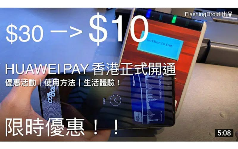 【限時優惠】Huawei Pay 香港正式開通,銀聯卡獨享優惠、設定教學、生活體驗 by FlashingDroid
