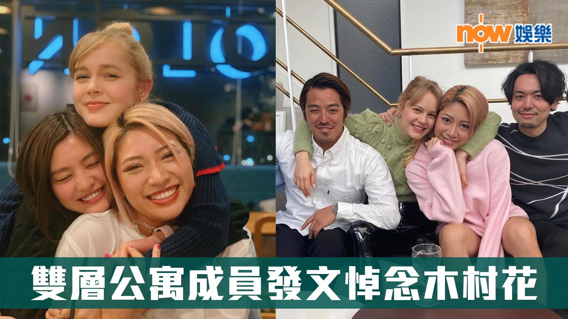 【雙層公寓】摔角手木村花輕生亡 成員發文悼念