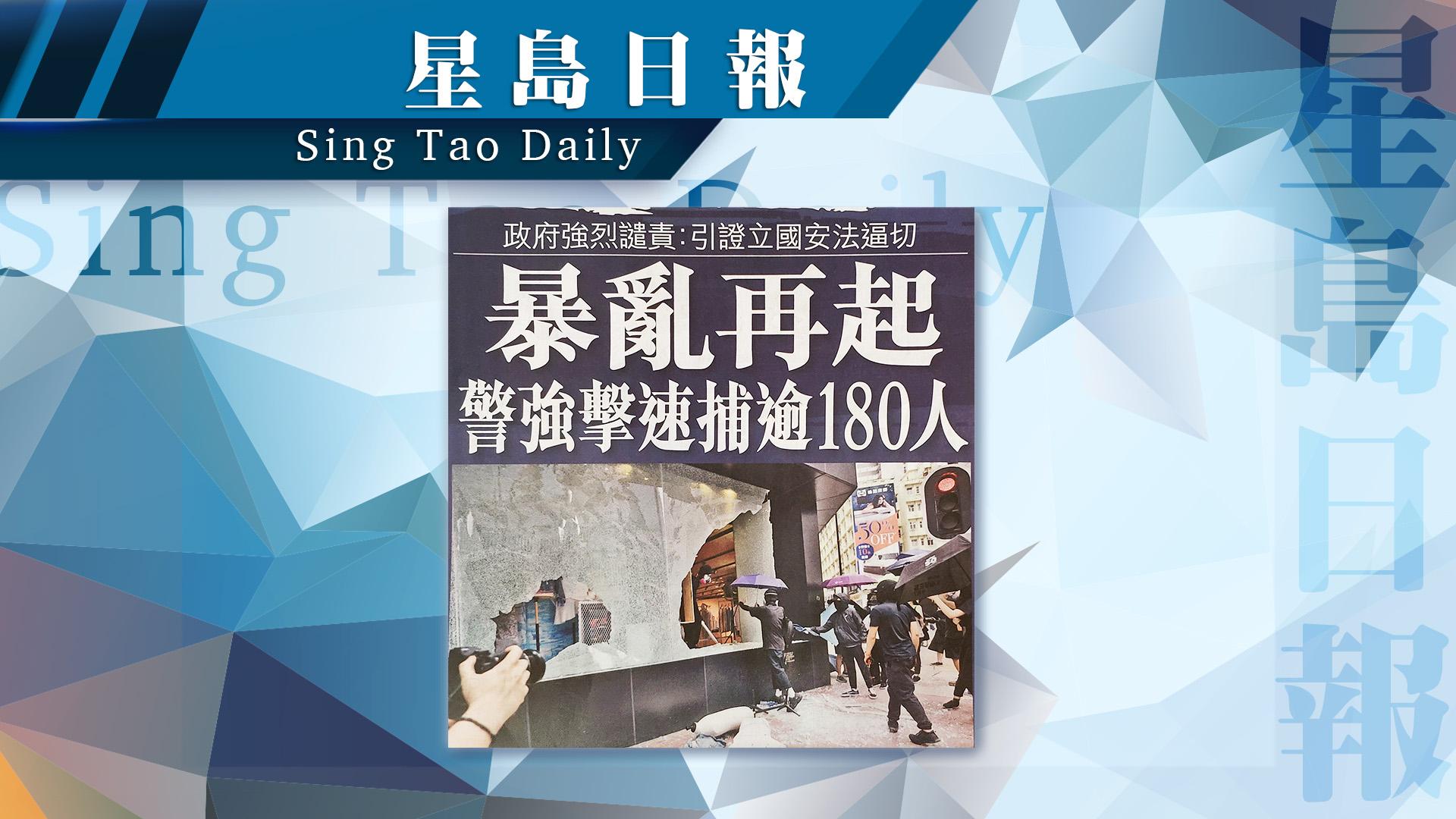 【報章A1速覽】反國安法遊行 180人被捕 政府指印證立法迫切;韓正:「黑暴」成社會公害 立法保障大多數
