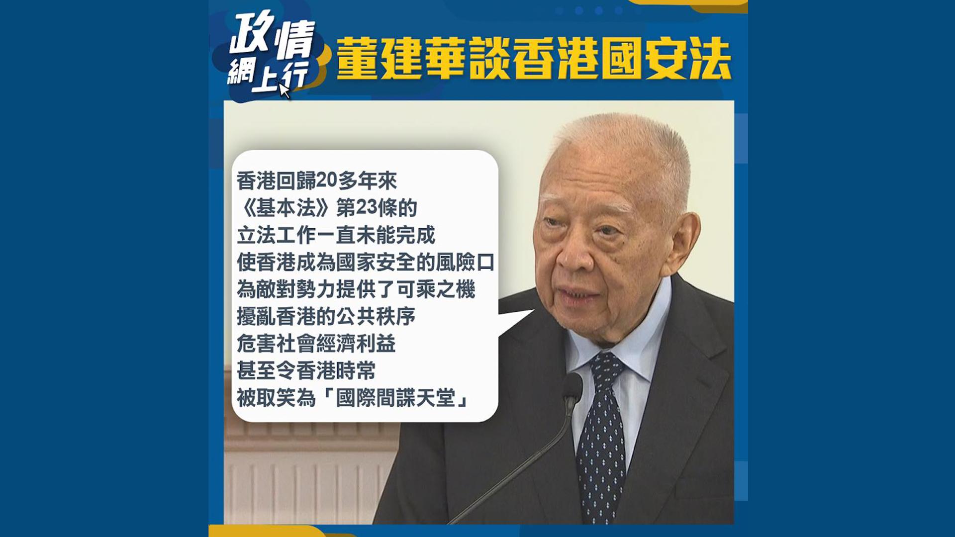 【政情網上行】董建華談香港國安法