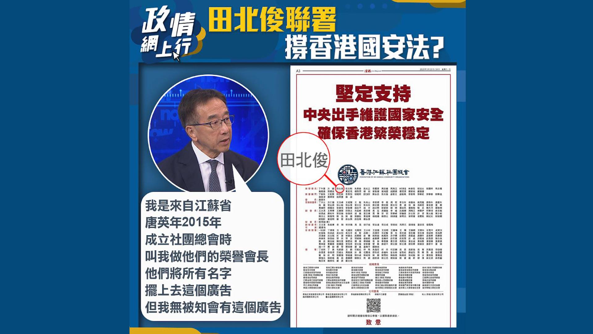 【政情網上行】田北俊聯署 撐香港國安法?