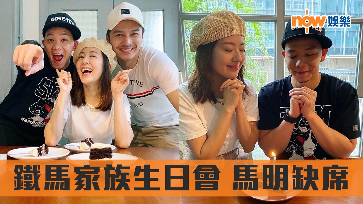 【鐵馬家族】唐詩詠林子善補祝生日 網民齊問「馬明呢?」