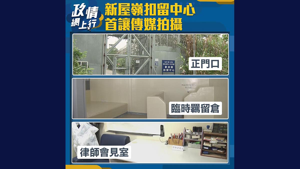 【政情網上行】新屋嶺扣留中心首讓傳媒拍攝