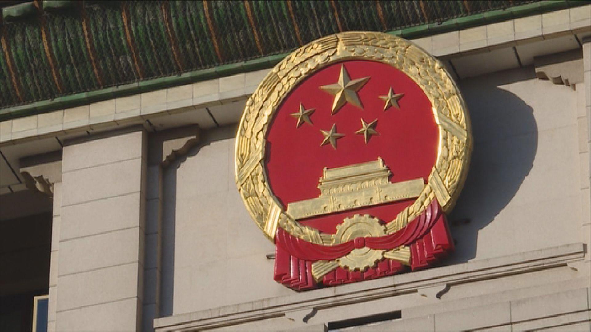人大主席團審議《香港國安法》決定草案的修改稿