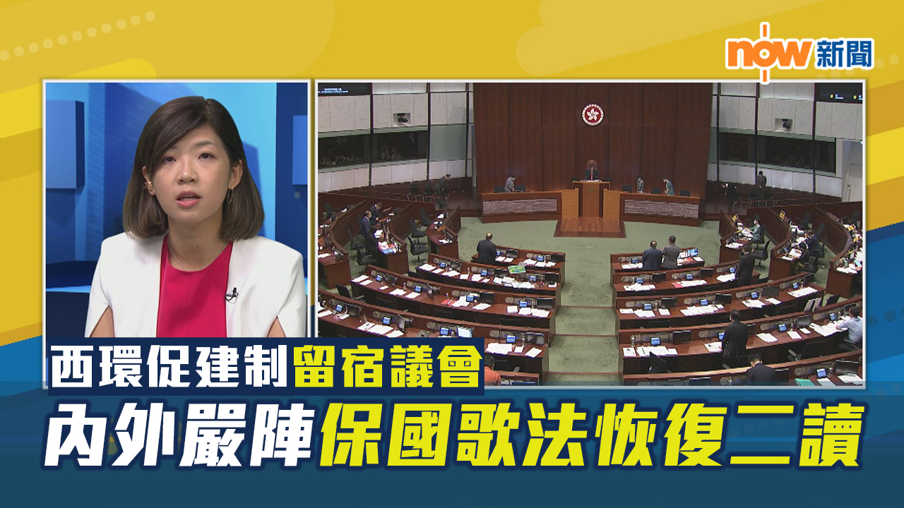 【政情】西環促建制留宿議會 內外嚴陣保國歌法恢復二讀