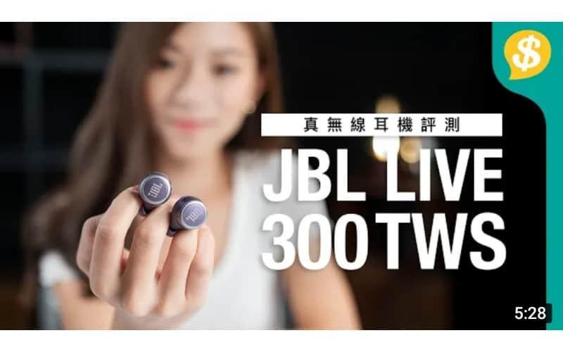 JBL LIVE 300TWS 開箱評測 JBL Signature Sound、IPX5 | 片尾有GIVEAWAY | 真無線耳機【Price.com.hk產品開箱】