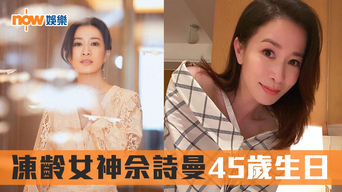 凍齡女神佘詩曼45歲生日:永遠18歲