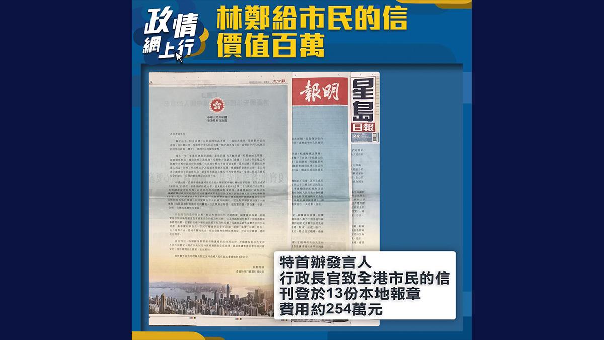 【政情網上行】林鄭給市民的信 價值百萬