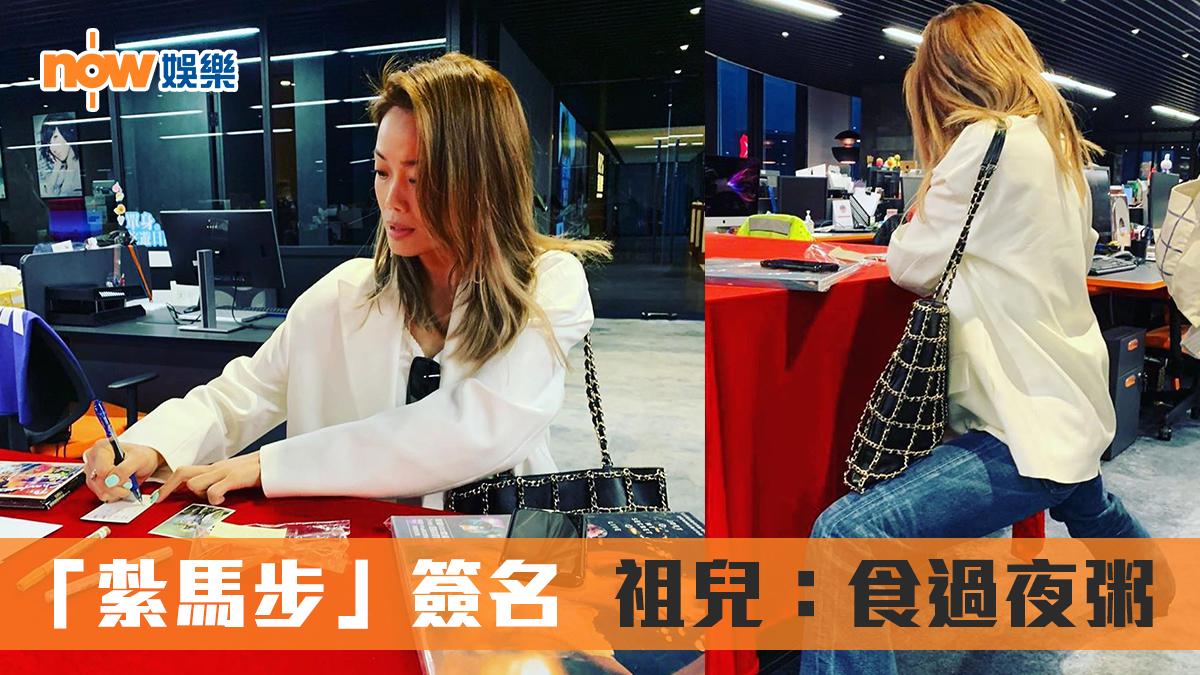 容祖兒搞笑「紮馬步」簽名 網友:有凳唔坐?