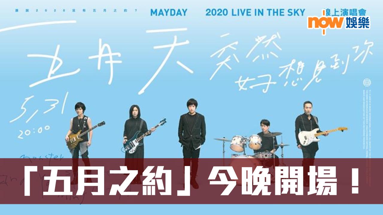 五月天線上演唱會今晚開場!