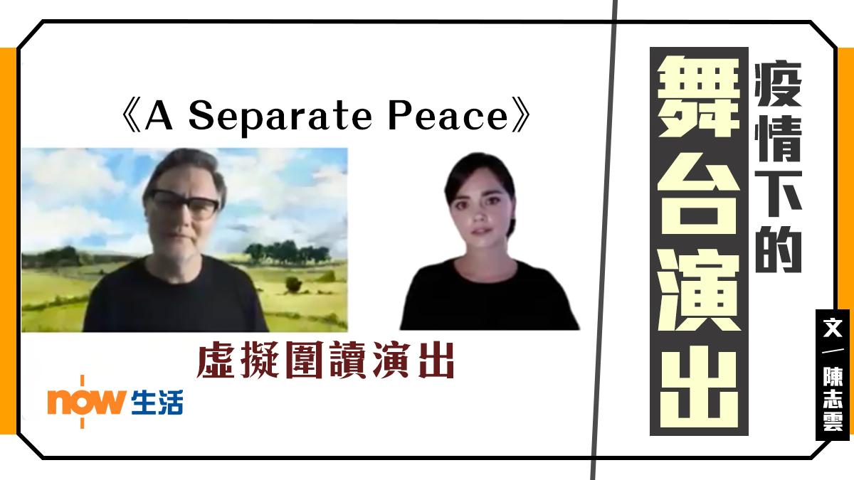 〈雲遊四海〉疫情下的舞台演出-陳志雲