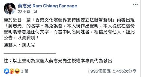 【被聯署?】蔣志光、大S等演藝人否認聯署撐國安法