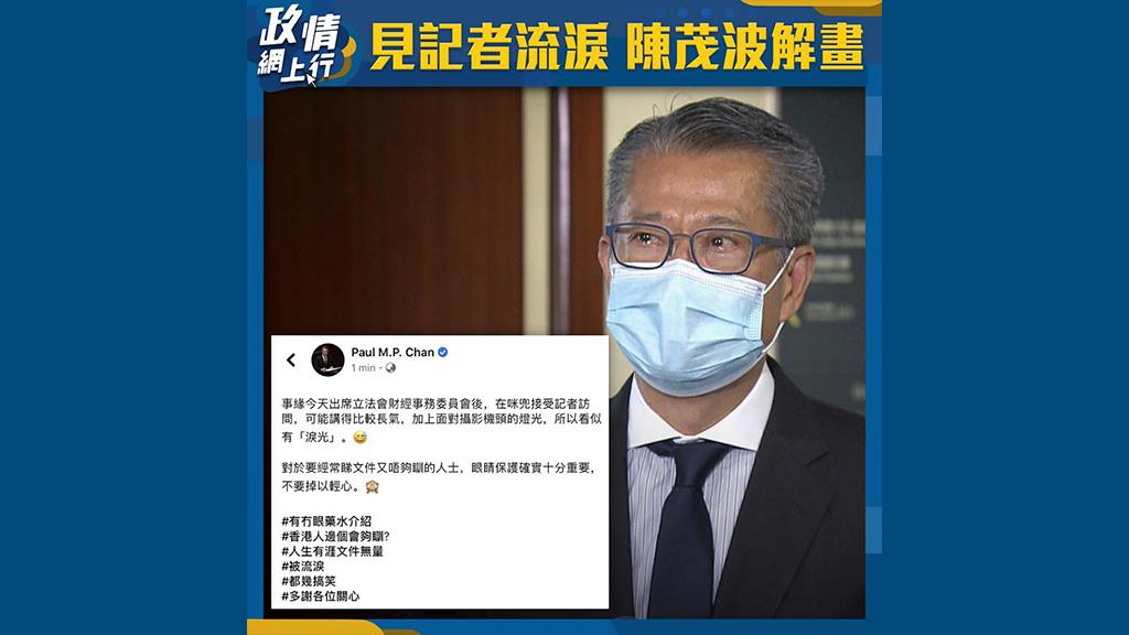 【政情網上行】見記者流淚 陳茂波解畫