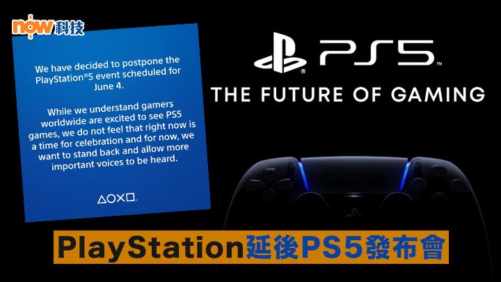 PlayStation 延後 PS5 發布會:現在不是慶祝的時候