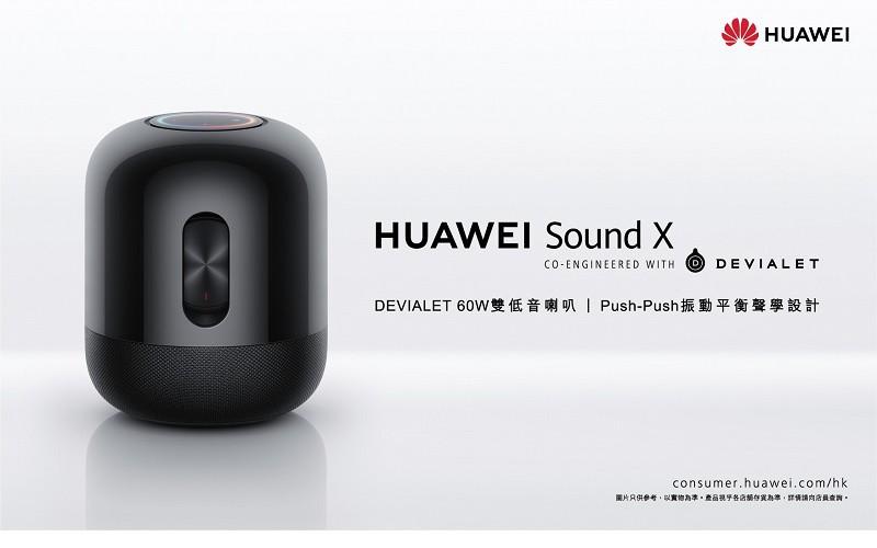 HUAWEI 無線音響 HUAWEI Sound X 即日上市,開價$2,199!