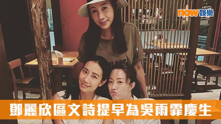 【無Miki】吳雨霏下周34歲生日 鄧麗欣:在我眼中永遠是小妹妹