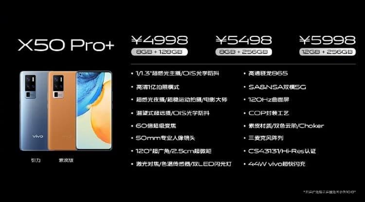 中階有旗艦,vivo X50 系列正式在國內發佈!