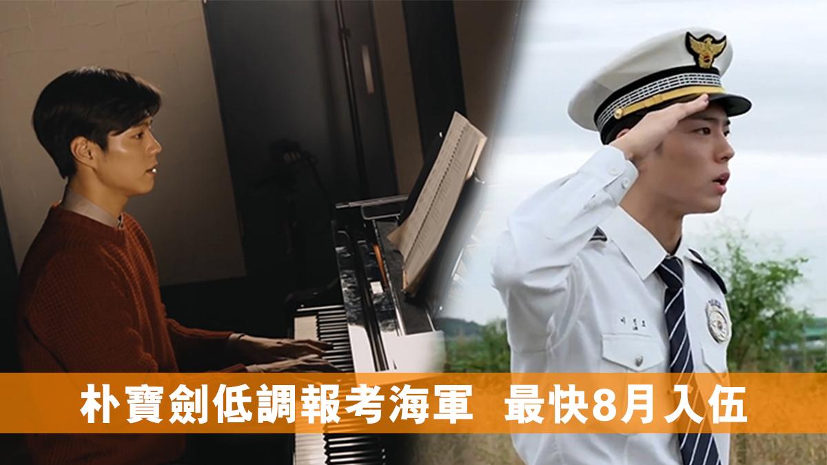 【號外】朴寶劍低調報考海軍  最快8月入伍