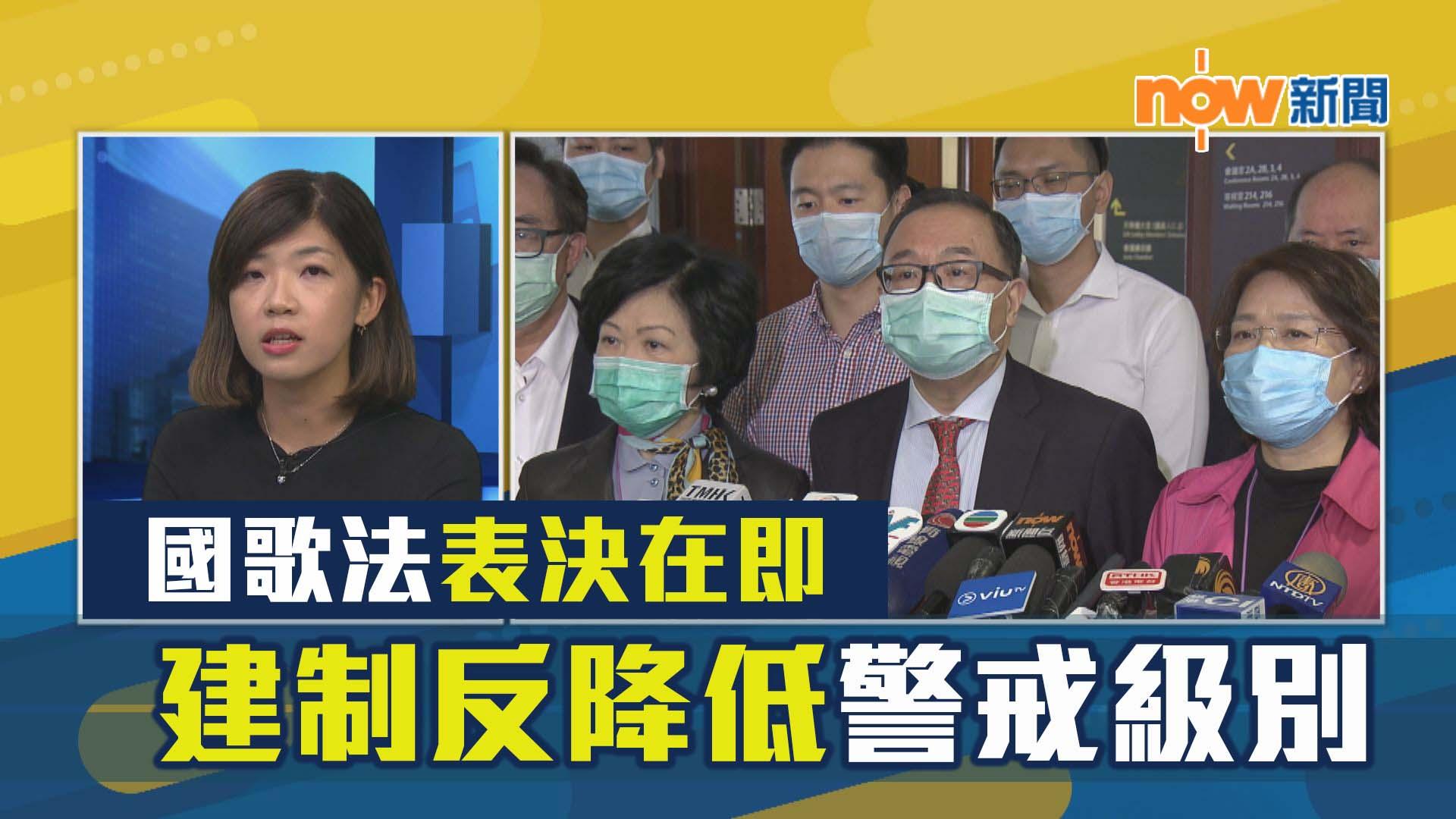 【政情】國歌法表決在即 建制反降低警戒級別