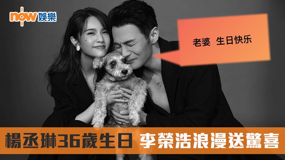 【分隔兩地】老公李榮浩託人送驚喜 楊丞琳:我的生日,快樂了