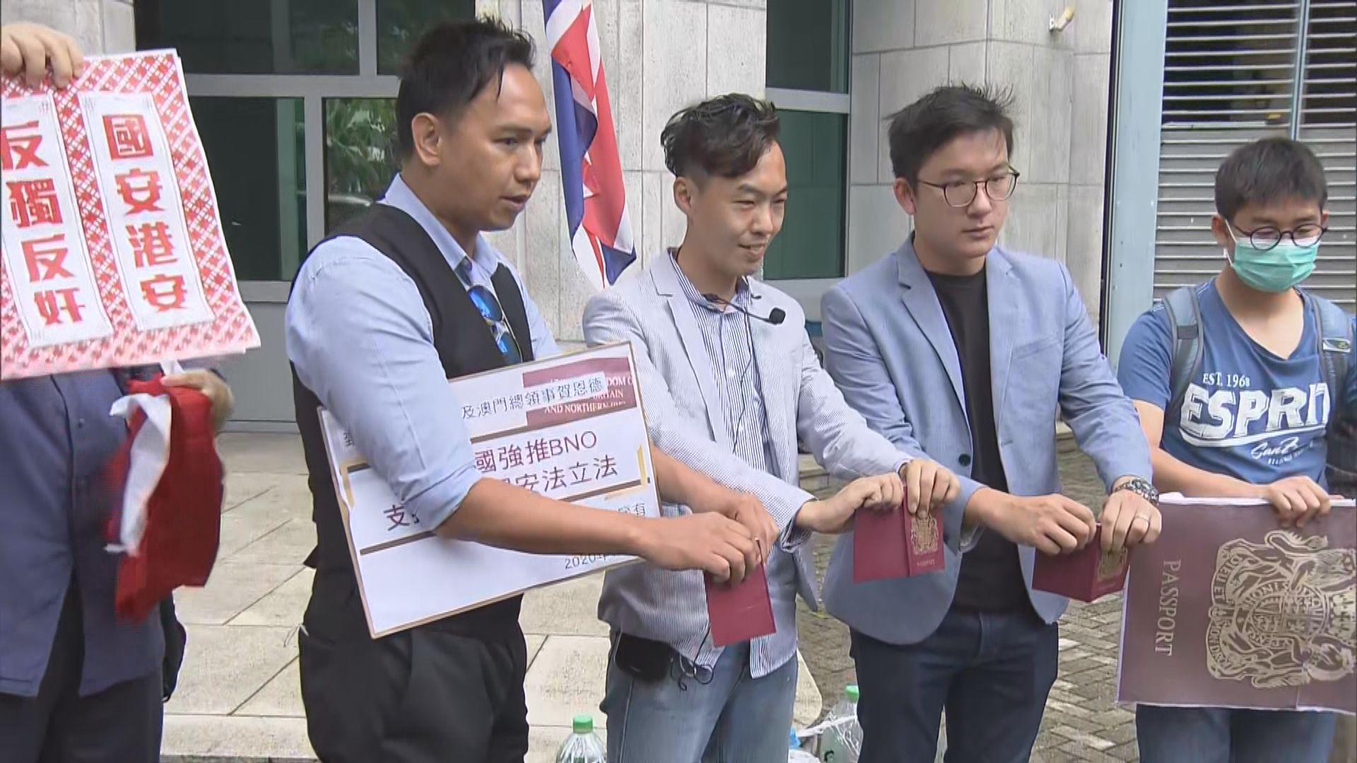 市民英領事館門前撕BNO 抗議干預香港事務