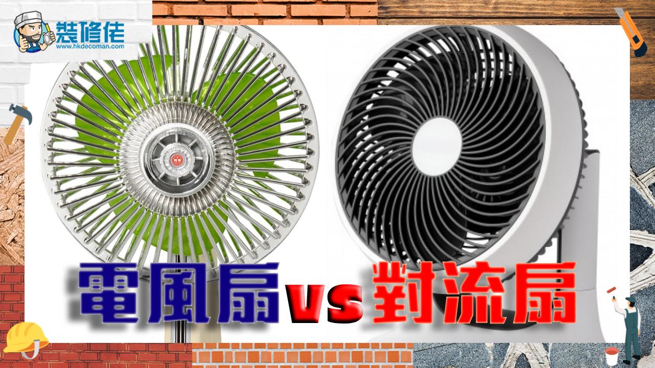 〈好Life〉電風扇vs對流扇邊樣好?